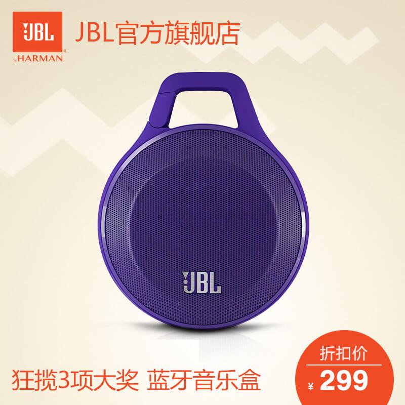 JBL CLIP HIFI 01