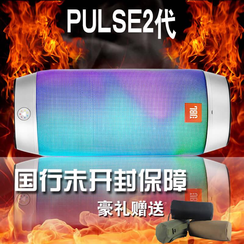 JBL Pulse2 HIFI 01