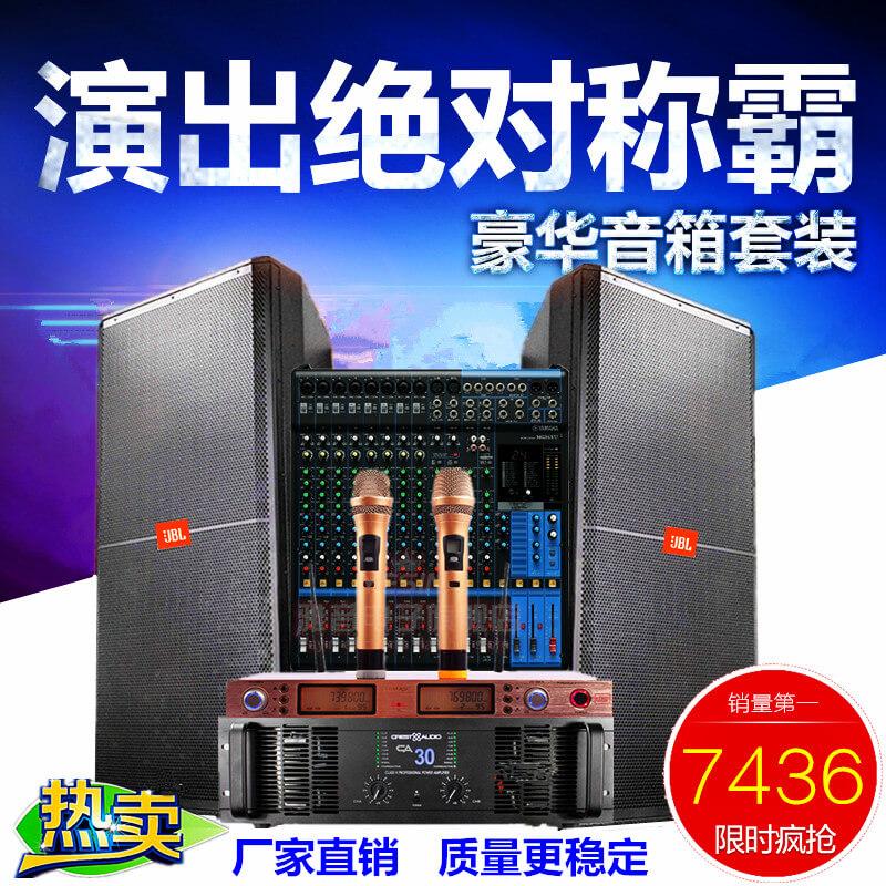 JBL SRX725 01