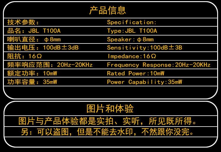 JBL T100A 05